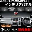 【LUNA】インテリアパネル 14ピース 【PDL003W】 黒木目 ハイエース ワイドボディ用 200系 4型用 トップグレードシリーズ【送料無料】ルナ メーカー直送品