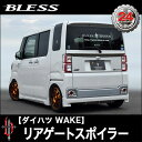【ダイハツ WAKE】リアゲートスポイラー(純正色塗装品)ブレスクリエイション製【bwk-012】BLESS CREATION ウェイク
