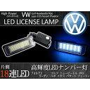 全国送料200円 VW Polo ポロMarkIII後期(6N2) 18連 LEDライセンスランプ ナンバー灯 左右2個 一台分 2000 - 2002
