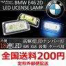 BMW E46 後期 クーペ用 18連 LEDライセンスランプ ナンバー灯 左右2個 一台分 キャンセラー付き 51137113590 V-030101【全国送料200円】