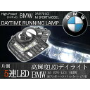 BMW X5 E70 LCI 後期 Mスポーツパッケージ 2009/04〜高輝度 純白 7000K LEDデイライト左右 51118048021 【あす楽対応】