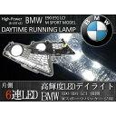 BMW E90 E91 LCI 後期 2008/09 〜 Mスポーツパッケージ 高輝度 純白 7000K LEDデイライト左右 51117891395 51117891396 V-130108 E90 320i 323i 325i E91 320i【あす楽対応】