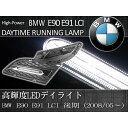 BMW E90 E91 LCI 後期 2008/05〜 高輝度 純白 7000K LEDデイライト左右 51117138417 51117138418【あす楽対応】