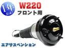[1年保証] ベンツ W220 エアサスペンション フロントS320 S350 S430 S500 S55 CL500【あす楽対応】