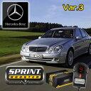 ベンツ Eクラス W210 W211 SPRINT BOOSTER スプリントブースター RSBD451 Ver.3 E230 E240 E320 E400 E430 S550 S550L S600L S63【あす楽対応】