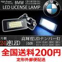 BMW 3シリーズ E46 E90 E91 E92 24連 LEDライセンスランプ ナンバー灯 左右2個 一台分 キャンセラー付き V-030109 63267165646 320i 323i 325i 325xi 330i 330xi 335i M3【全国送料200円】
