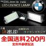 BMW E36 セダン/ツーリング/クーペ/カブリオレ 片側18連 LED ライセンスランプ/ナンバー灯 左右2個セット 63316962045 63318364920 V-030113【全国送料200円】