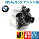 純正 BMW F01 F02 F10 F11 F07 E90/E91/E92/E93 E82 F13 F12 F06 X3(F25) X4(F26) X5(E70) X6(E71) Z4(E89) 電動ウォーターポンプ N54 N54T N55 直6エンジン【あす楽対応】