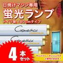 Cosmedico 日焼けマシーン専用 UVランプ 蛍光管 100W 180cm 4本