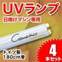 Cosmedico タンニングランプ/蛍光ランプ 100W 180cm 4本セット
