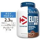 楽天プロテインUSA[SALE]【送料無料】エリート 100%ホエイ プロテイン チョコレートケーキ 風味 2.3kg(5LB) Dymatize(ダイマタイズ)必須アミノ酸/Elite/アイソレート/EAA/グルタミン/BCAA □[Informed choice]