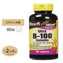 [送料無料]ウルトラB100COMPLEX タブレット 60粒 MASON natural(メイソンナチュラル)健康 大人気サプリ ビタミンB B群