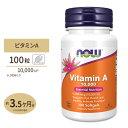 【送料無料】ビタミンA 10,000IU 100粒 NOW Foods(ナウフーズ)