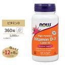 [目玉]ビタミンD3 (1000IU) 360粒 ソフトジェル NOW Foods(ナウフーズ)[送料無料]