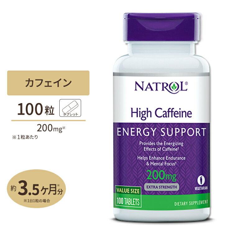 [送料無料]ハイ・カフェイン[高含有]200mg100粒サプリメントサプリカフェインバイタリティー燃
