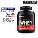 ゴールドスタンダード ホエイプロテイン デリシャスストロベリー味 2.27kg/Optimum Nutrition/オプチマム/オプティマム