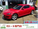 RX−8 ベースグレード(マツダ)【中古】