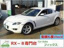 RX−8 ベースグレード(マツダ)【評価書付】【中古】