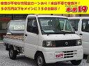 クリッパートラック DXエアコン付 タイミングベルト交換済み ETC 5速MT車(日産)【中古】