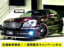 シーマ 450XVワーク20AW・社外フルエアロ・車高調・本革(日産)【中古】
