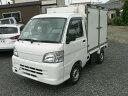 ハイゼットトラック 冷蔵冷凍車(ダイハツ)【中古】