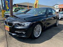 3シリーズ 328iラグジュアリー(BMW)【評価書付】【中古】