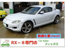 RX-8 タイプE(マツダ)【評価書付】【中古】