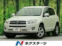 RAV4 スタイル(トヨタ)【中古】