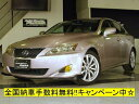 IS250 IS250 バージョンS(レクサス)【評価書付】【中古】