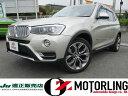 X3 xDrive 20d Xライン(BMW)【評価書付】【中古】