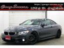 4シリーズ 435iクーペ Mスポーツ(BMW)【評価書付】【中古】