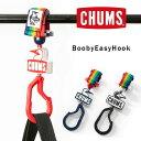 チャムス ベビーカー フック ブランド かわいい CHUMS ブービー イージーフック Booby Easy Hook CH62-1401 キャンプ ファッション ア..