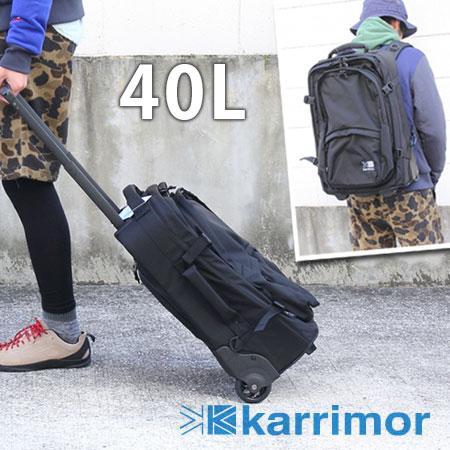 カリマー エアポート プロ 40L