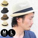 ストローハット/帽子 メンズ レディース Mサイズ Lサイズ ハット 春 夏【ネコポス不可】