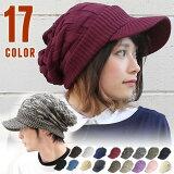 【商品到着後レビューで】つば付き コットン クロス編 ニット キャスケット 帽子 レディース メンズ 小顔 つば ニットキャップ ニット帽 つば付きニット帽 大きいサイズ キャップ