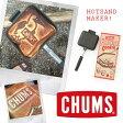 【あす楽】CHUMS チャムス Hot Sandwich Cooker ホットサンドウィッチクッカー CH62-1039 / ホットサンドメーカー サンドイッチ サンドウィッチ ホットケーキ アウトドア 料理 調理器 キャンプ 【ネコポス不可】