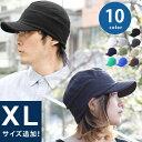 【クーポン利用で10%オフ】帽子 メンズ キャップ 大きいサイズ XL ワークキャップ 大