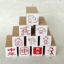 年賀エコ・ゴム印(20×20mm)干支スタンプ(さる年)年賀/ゴム印/イラスト/スタンプ/申/猿