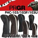 【PRGR 2018年モデル】プロギア ヘッドカバー 各種 PHC-103(DW用)/PHC-103F(FW用)/PHC-103U(UT用)