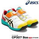 【即納】アシックス(asics)限定色 1273A028 ウィンジョブ CP307 Boa /25.0〜28.0cm サイドレース ホワイト 白 限定カラー 安全靴 スニーカー ローカット ボア フィットシステム JSAA規格A種 メンズ 2021新作