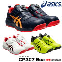 アシックス(asics) 1273A028 ウィンジョブ CP307 Boa /22.5〜28.0 29.0 30.0cm サイドレース ホワイト イエロー 白 黄色 安全靴 スニーカー ローカット ボア フィットシステム JSAA規格A種 メンズ 2021新作