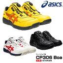 アシックス(asics) 1273A029 ウィンジョブ CP306 Boa /22.5〜28.0 29.0 30.0cm ブラック ホワイト イエロー 黒 白 黄 安全靴 アッパー全面人工皮革タイプ スニーカー ローカット ボア フィットシステム JSAA規格A種 メンズ