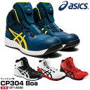 アシックス(asics) 1271A030 ウィンジョブ CP304 Boa /22.5〜28.0 29.0 30.0cm レッド ホワイト ブラック ブルー 白 黒 青 安全靴 スニーカー ハイカット ボア フィットシステム JSAA規格A種 メンズ 2020新色