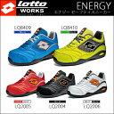 【送料無料】LOTTO WORKS ロット ワークス 安全靴...