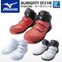 ショッピング安全靴 ミズノ(MIZUNO) F1GA1902 オールマイティSF21M ミッドカットタイプ /24.5〜28.0・29.0cm ホワイト ブラック レッド バイカラー 安全靴 スニーカー ハイカット ベルト ベルクロ JSAA規格A種 メンズ セーフティシューズ【メーカー在庫確認・お取り寄せ品】