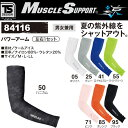 TS DESIGN 藤和 [MUSCLE SUPPORT 涼] パワーアーム 84116 コンプレッション インナー