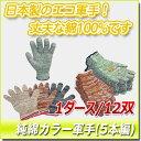 純綿カラー軍手(5本編)厚手(7ゲージ編):約800g 1ダース(12双)/束 作業用