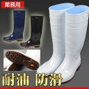 ZACTAS ザクタス国産ロング丈業務用長靴 Z-01 白 ...