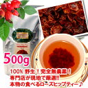 "This is genuine! Rose hips tea ""tastes to eat are different! Vitamin C content of the ""best! Nature Rose hips tea <completely no pesticide>SHELL (coarse cut) 500 g [_ Kanto tomorrow for comfort] [_ Tokai tomorrow for comfort] [_ Kinki tomorrow for comfort]"