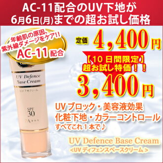 1 Primers, color control beauty fluid effects and UV hsba post! UV defense-based cream